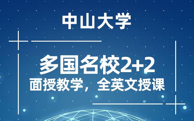 中山大学2+2出国留学招生简章